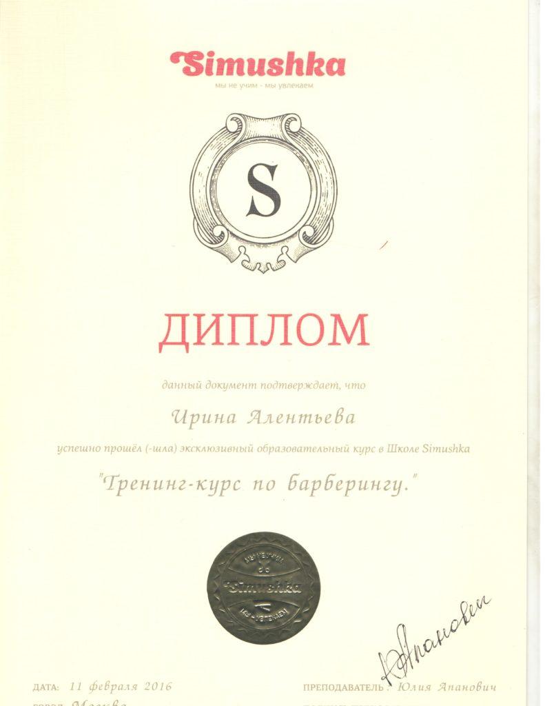 Алентьева Ирина 1