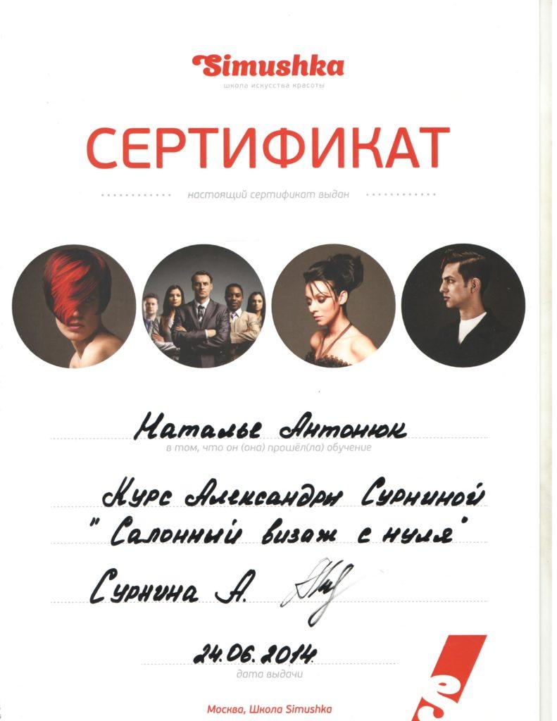Антонюк Н.С