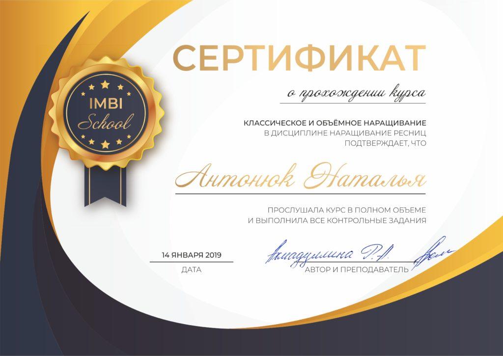 Атонюк Наталья
