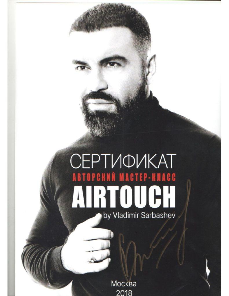 Сертификат Елена Антонюк-001