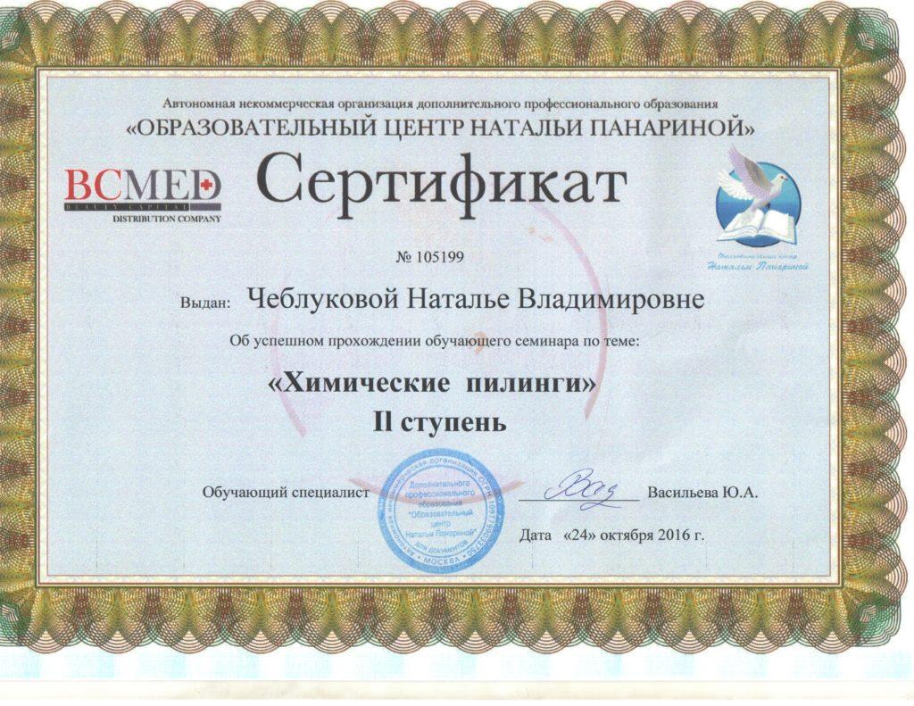 Чеблукова Наталья 1