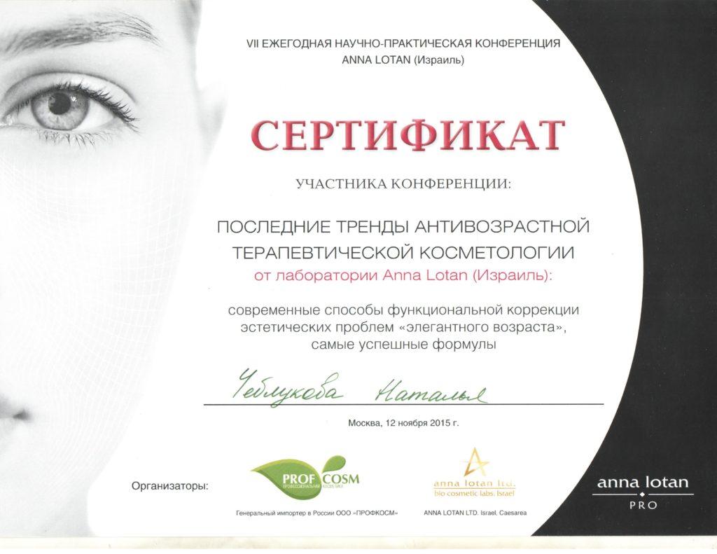 Чеблукова Наталья