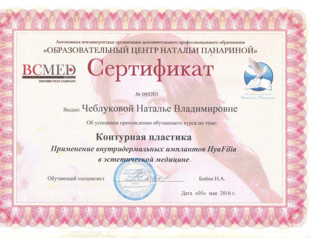 Чеблукова Наталья 5