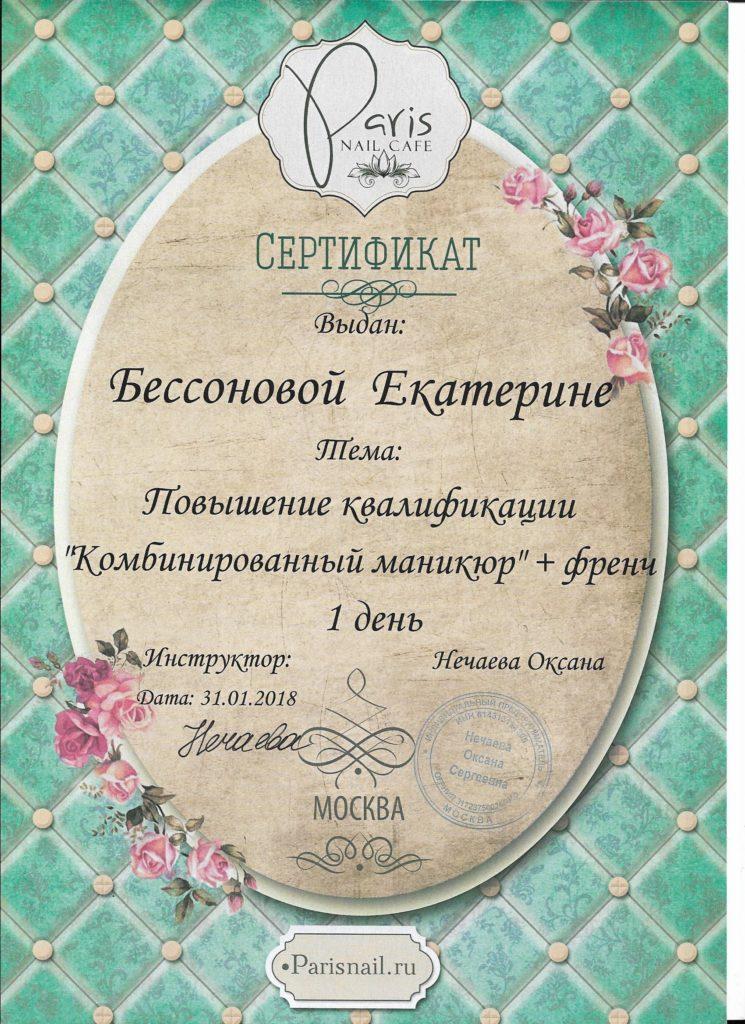 Сертификат Катя Б 001