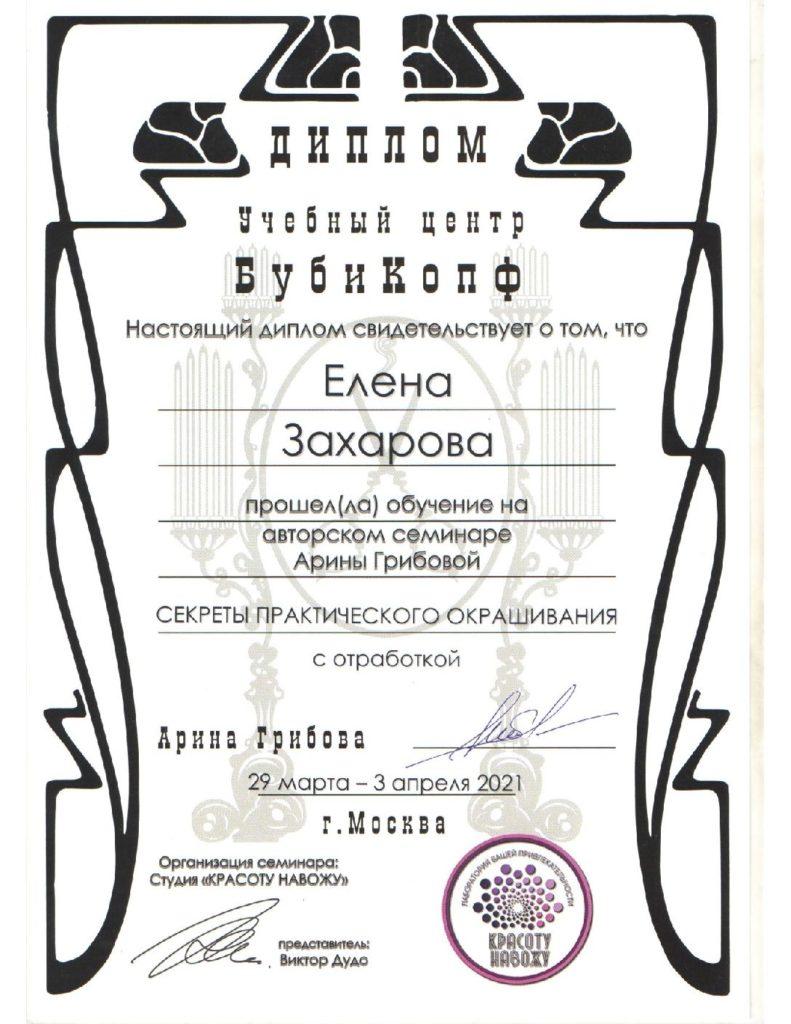 Захарова (Арина Грибова)